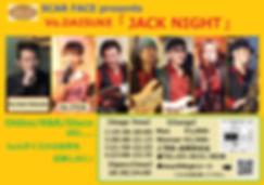 【月~水】JACK NIGHT(フミカ).png