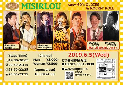 190605_ミザルー(アユム・たかちー初出演).png