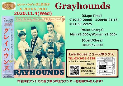 【時短】グレイハウンズ(11月).png