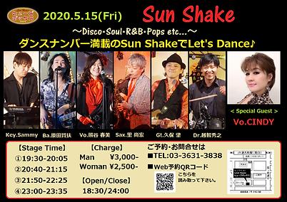 200515_サンシェイク(CINDY).png
