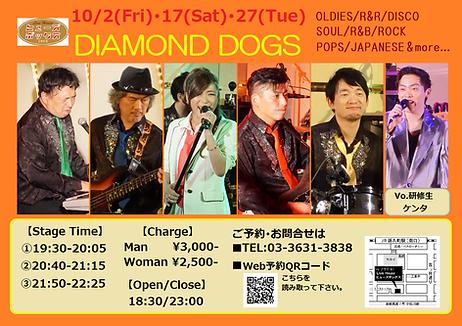 【時短】ダイアモンドドッグス(10月).png
