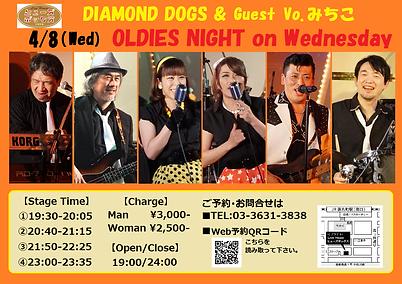 200408_ダイアモンドドッグス(みちこ).png