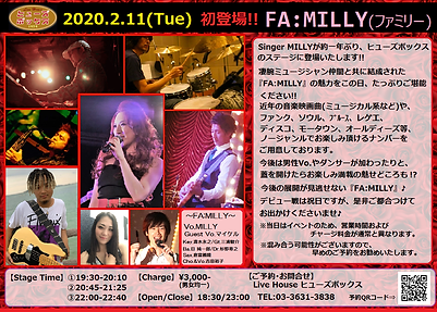 200211_FAMILLY周知画像.png