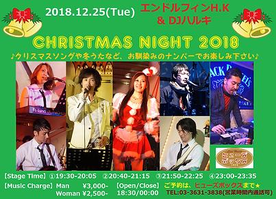 181225_クリスマスナイト.png