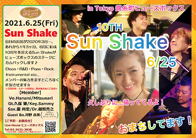 210625_Sun Shake周知画像.png