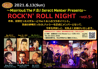 210613_R&Rナイト.png