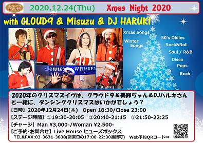 201224_クリスマスナイト(クラウド9).png