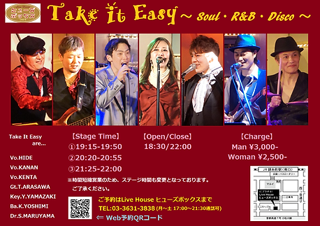 【時短】Take It Easy(12月時短要請).png