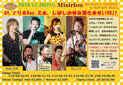 181228_ミザルー(ミホ・ノリお休み前ライブ).png