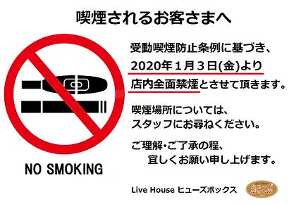202001_店内全面禁煙のご案内.png