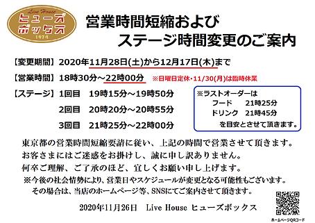 201126_営業時間短縮のご案内(掲示用).png