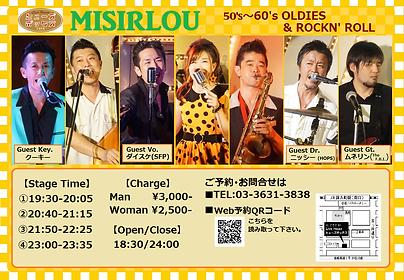19051020_ミザルー(クーキー・ムネリン・ニッシー).png