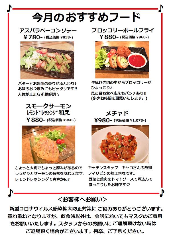 2104_おすすめフード(税込価格).png