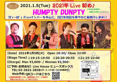 210105_ハンプティ・ダンプティ(1月時短要請).png