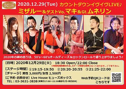 201229_カウントダウンイヴイヴLIVE(12月時短要請).png