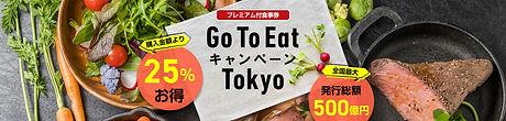 Go To EatキャンペーンTokyo画像.jpg