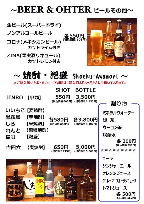 202104_ドリンクメニュー(ビール・焼酎).png