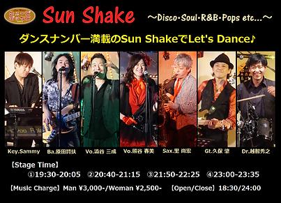 【金・土】SunShake.png