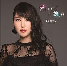 VICL37567_JKおかゆの夢盤s.jpg