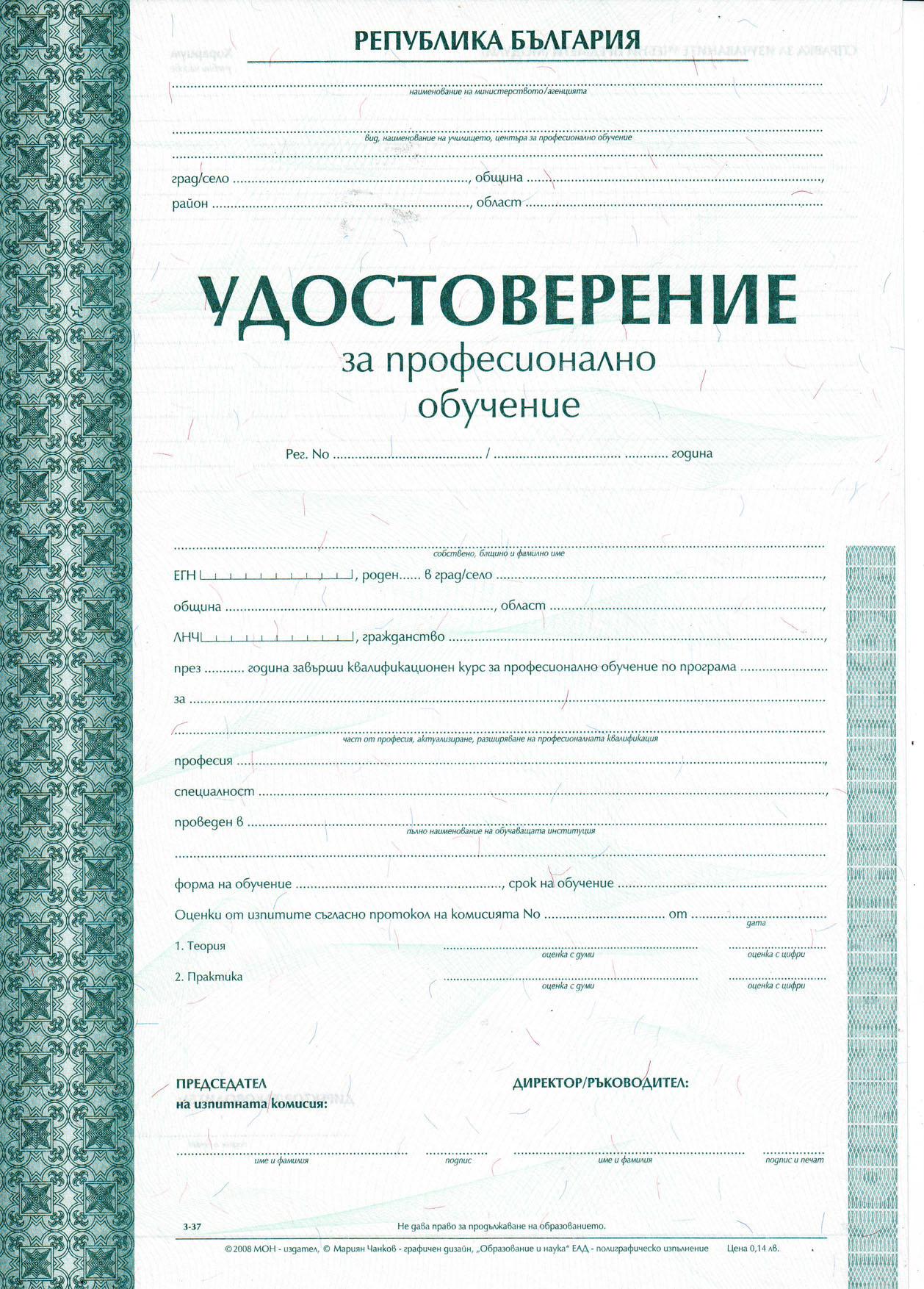 Държавно удостоверение