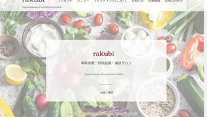 rakubiホームページが新しくなりました