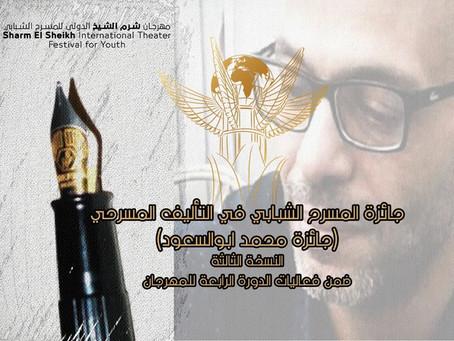 مهرجان شرم الشيخ الدولي للمسرح الشبابي يهدي جائزة التأليف المسرحي لروح الكاتب والمخرج محمد ابوالسعود