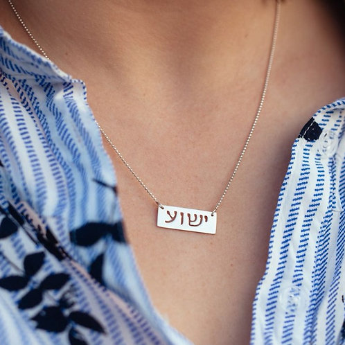 Unique handcrafted sterling silver Hebrew text name bar necklace yeshua