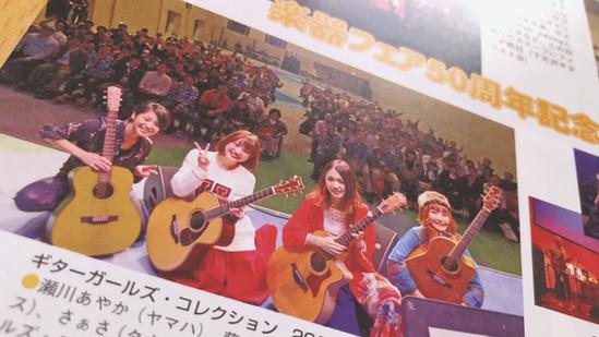 ミュージックトレード2018年11月号