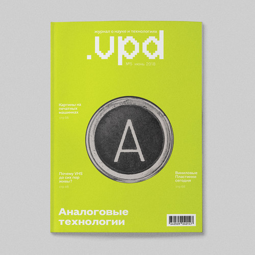 UPD Popular Science Magazine