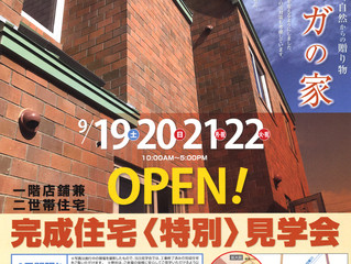 9月19日~22日 完成住宅特別内覧会開催