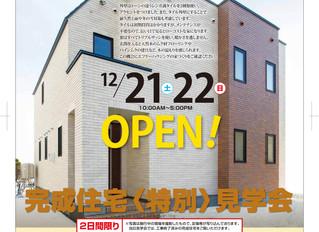 12月21日・22日 完成住宅特別内覧会開催