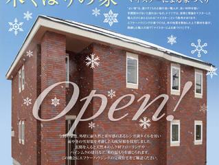 12月2日・3日完成住宅特別内覧会開催