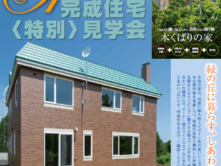 7月16・17・18日完成住宅内覧会開催