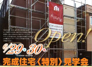 6月29日・30日完成住宅特別内覧会開催