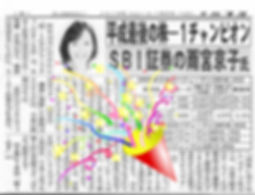 雨宮京子-株1グランプリ記事クラッカー完成.jpg