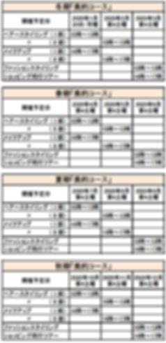美的と品格コースのスケジュール2020-1.png
