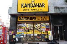 カンダハー本店