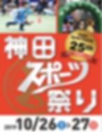 神田スポーツ祭りバナー.png