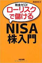 NISA株入門.jpg