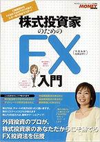 株式投資家のためのFX入門.jpg
