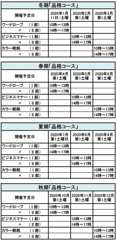 美的と品格コースのスケジュール2020-2.png
