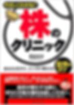 株のクリニック.jpg