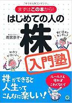 はじめての人の株入門塾.jpg