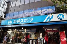 石井スポーツ神田本店