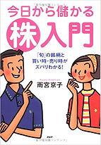 今日から儲かる株入門.jpg