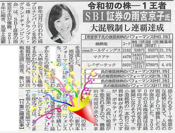 『夕刊フジ』株ー1グランドチャンピオン大会2連覇クラッカー.jpg