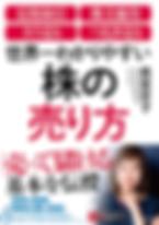 書影画像-株の売り方-01.png