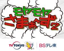 モヤモヤさまぁ〜ず2.png