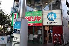 石井スポーツ登山本店