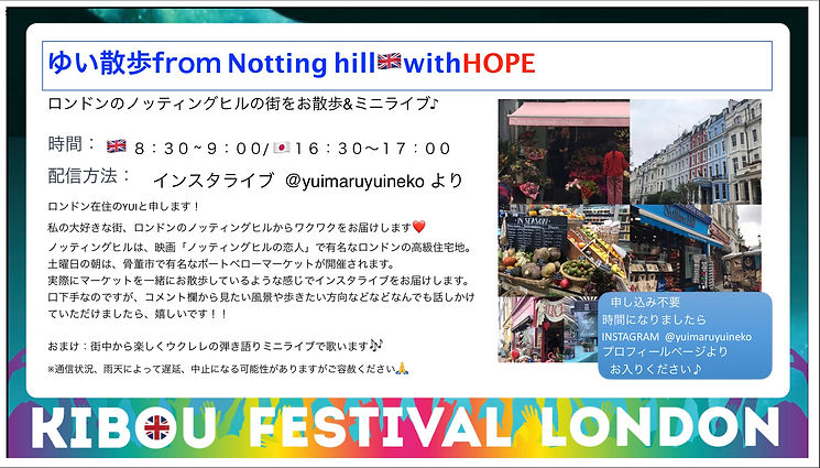 ゆい散歩from Nottinghill with HOPE